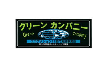 岡山市環境パートナーシップ事業 グリーンカンパニー活動