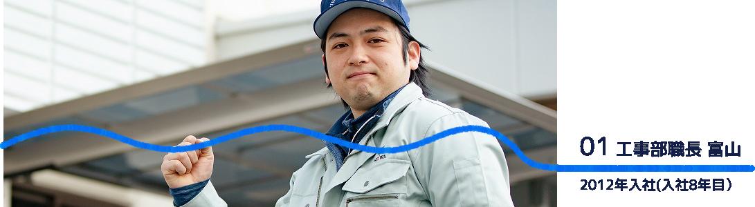 01 工事部 富山