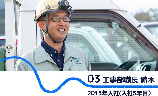 03 工事部 鈴木