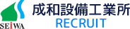 成和設備工業所 採用サイト