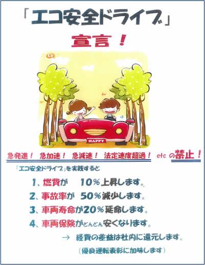 eco_drive20161130