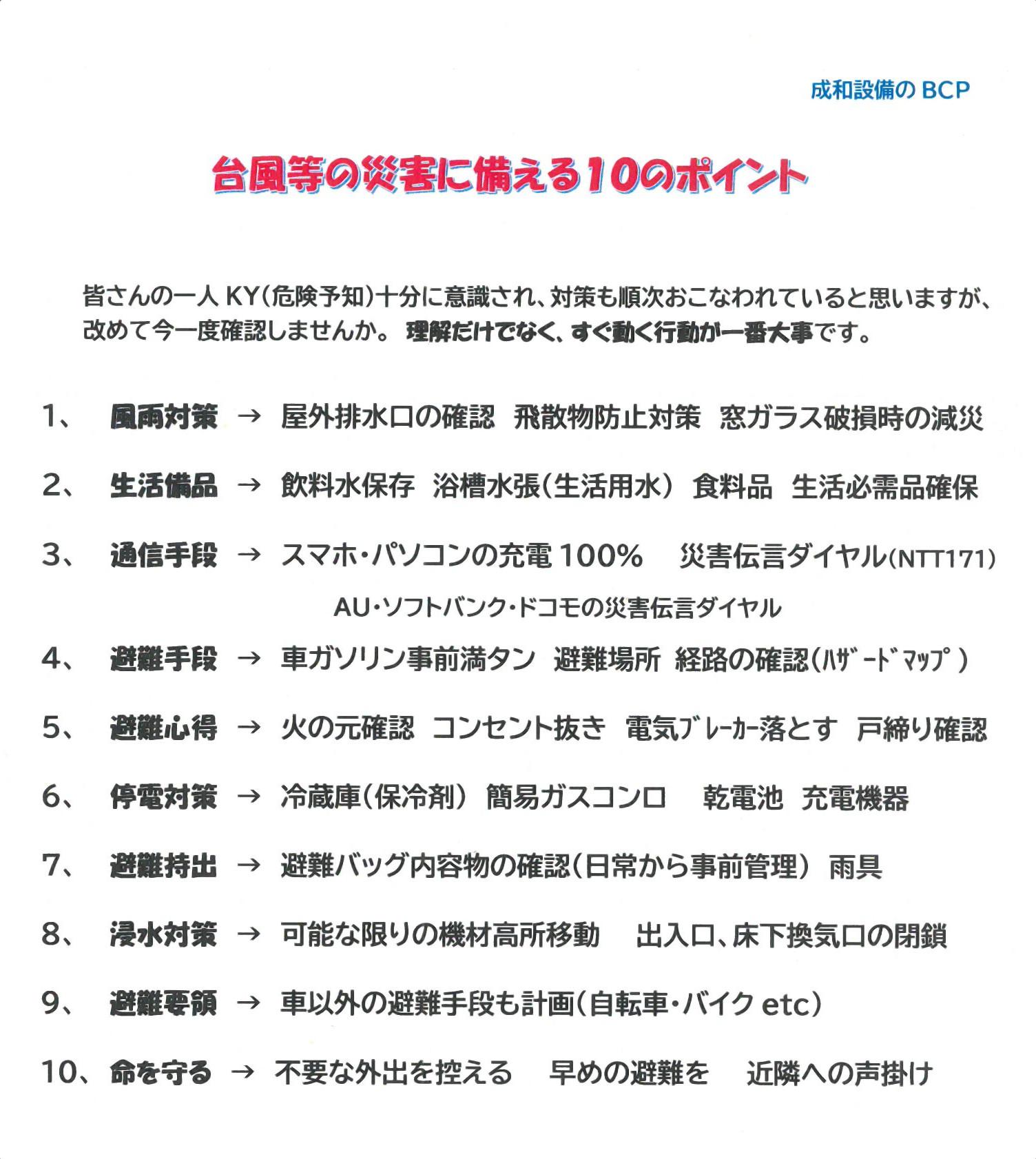 台風等災害に備える10のポイント